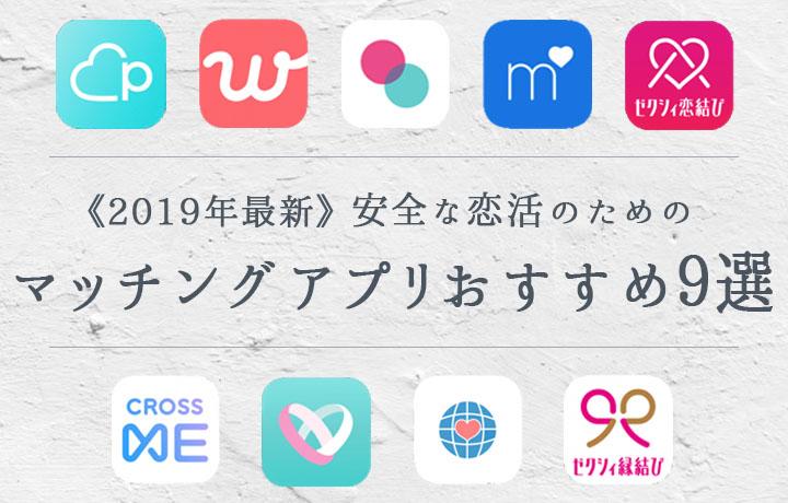 【徹底比較】マッチングアプリおすすめ9選!安全に恋活できるランキング