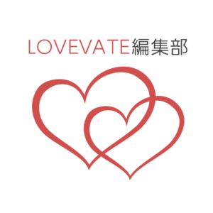 Lovevate編集部